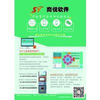 广州餐厅POS收银软件点菜系统