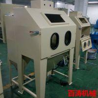 百涛小型手动喷砂机 冲压件 机械加工件喷砂机 安全可靠