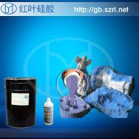 供应砂岩工艺品专用模具硅胶模具胶