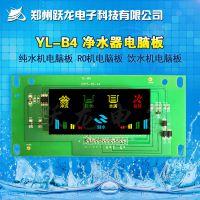 厂家直销热卖 YL-B4 净水器 纯水机 RO机 饮水机 电脑板