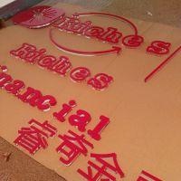 厂家自备亚克力激光雕刻机专注亚克力标识标牌亚克力字形象墙字水晶字广告同行加工制作