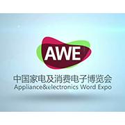 2017中国家电及消费电子博览会(简称AWE)