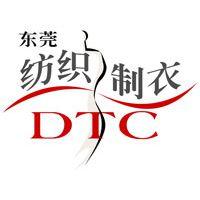 2017DTC第十八届中国(东莞)国际纺织制衣工业技术展