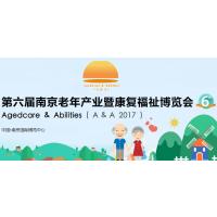 2017第六届南京老年产业暨康复福祉博览会
