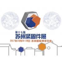 2017第十七届苏州紧固件展