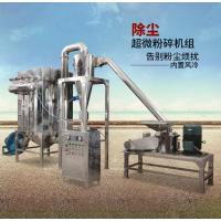 旭朗超微粉碎机组香料化工原料超微粉碎机组厂家
