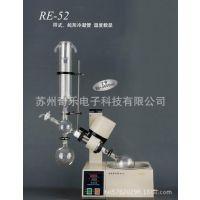 RE-52CS旋转式蒸发器旋转式蒸发仪