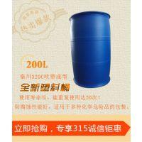 性价比 200L塑料桶 食品级塑料桶 纯净水桶200公斤
