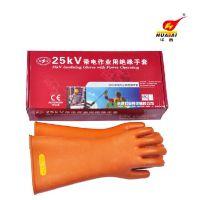 供应华泰电力ht-12 25 35kv绝缘手套电工防电高压安全带电作业橡胶乳胶手套绝缘手套