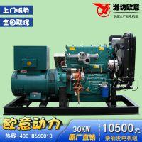 静音防雨型/潍坊30kw柴油发电机组可移动式发电机组 上海全铜电机