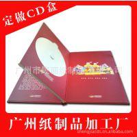厂家供应精美光碟盒单碟装CD盒生产厂家精装CD盒加厚内页经济环保