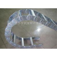 华宇直供机床专用钢铝拖链 TL95油管穿线拖链 CNC机床拖链