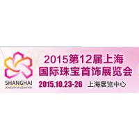 2015年10月第十二届上海国际珠宝首饰展览会