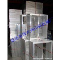 厂家定做/特殊铝合金边框/丝网印刷网框/架/边网/丝印