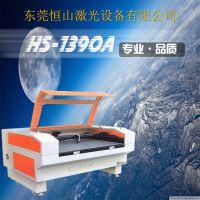恒山激光 1610 皮革 亚克力 EVA 海绵 木板 织唛 布料 数控 激光切割机