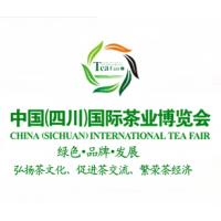 2017第四届中国四川秋季国际茶业博览会