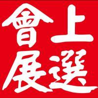 2016年日本国际老年人家庭护理及康复用品展