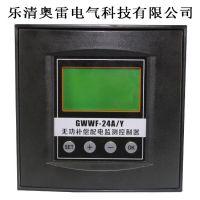 无功补偿配电装装置 奥雷电气无功补偿 优质无功补偿低压控制器