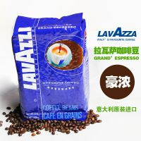 咖啡豆批发 意大利原装Lavazza Grand拉瓦萨特浓 豪浓咖啡豆