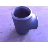 碳钢三通 Q235对焊三通 焊接三通 大口径三通