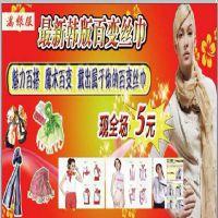 满绿服厂家直销韩国百变魔术丝巾雪纺丝巾桑蚕丝巾长款丝巾