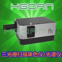 三光栅光谱仪HISW30 / HISU30扫描单色仪北京厂家直销 红外光谱仪
