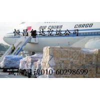 北京空运公司电话