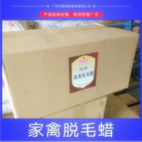 加工环境无污染家禽脱毛蜡批发商-广州相将和
