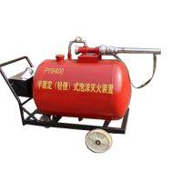 厂家供应PY系列半固定式(轻便式)泡沫灭火装置