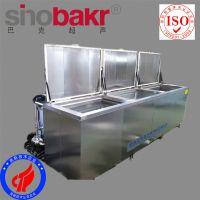 厂家直销 巴克汽车零部件3槽工业用超声波清洗机