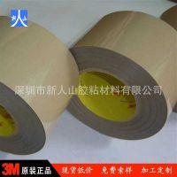 3M9832 9832HL双面胶 美国进口胶带 0.1mm双面胶