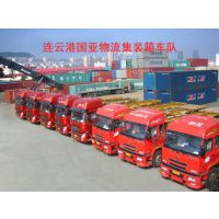 [连云港到福州]双向货物运输 海运价格查询 海陆联运 门到门 全程物流运输服务