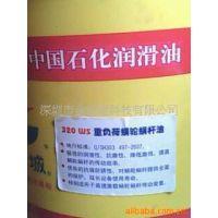 供应深圳涡轮蜗杆油 电梯油 WS320 CKE320