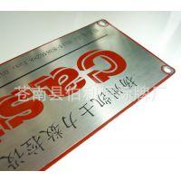 厂家销售不锈钢标牌制作 高光不锈钢标牌 机械不锈钢标牌