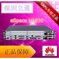 华为U1930电话交换机eSpace U1930交流主机