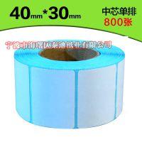 宁波厂家 40*30*800张 热敏纸 不干胶 标签纸 条码纸 条码打印纸