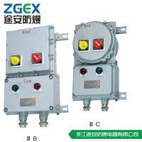 防爆综合磁力起动器 浙江途安防爆电器专业生产