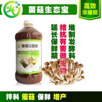 蘑菇增产营养液稳产高产em菌剂批发沧州直销