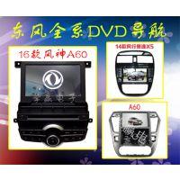 挚赢16款东风风神A60 AX3 AX7专用DVD车载GPS导航仪 东风新A60原厂导航 4S专供
