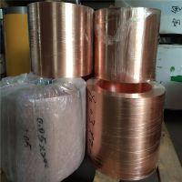T2紫铜箔 超薄0.03mm电解铜箔 中冶厂家直销 铜箔材
