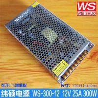 纬硕12V25A开关电源12V300W开关电源 监控电源