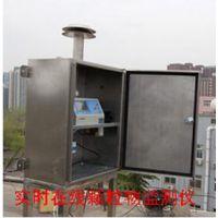 北京九州供应在线颗粒物监测系统/大气颗粒物实时监测系统厂商