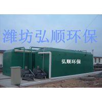 德兴妇产医院污水处理设备使用寿命厂,弘顺让您心潮澎湃