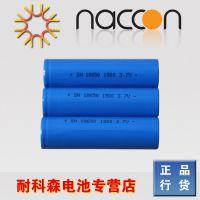 厂家供应3.7V 18650充电锂电池 1500mah 电动玩具电池