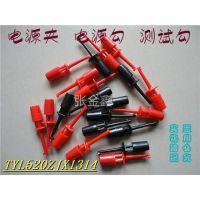 供应电源勾子式夹子  电源测试勾 维修必备(红黑)两色