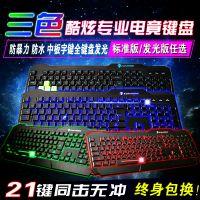 【厂家电脑配件批发】键盘 游戏键盘 背光机械键盘 发光网吧键盘