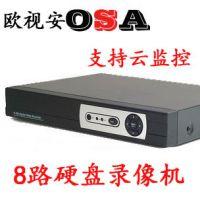 八路视频录像机高清8路硬盘监控录像机H.264 手机网络监控 实时D1