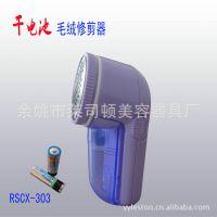 小额批发RSCX-678干电池毛绒刀 毛球修剪器