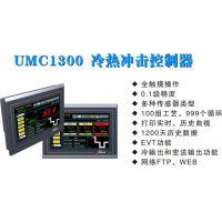 日本优易控高低温冷热冲击控制器UMC1307E034-S059
