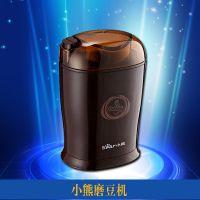 小熊MDJ-4072磨豆机 家用电动咖啡豆磨豆机 正品研磨机